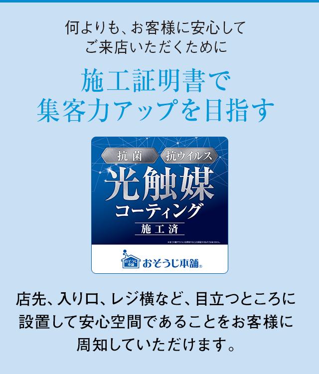 sp_hikarishokubai04